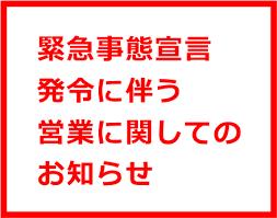 集中対策期間におけるお願い(~1月15日